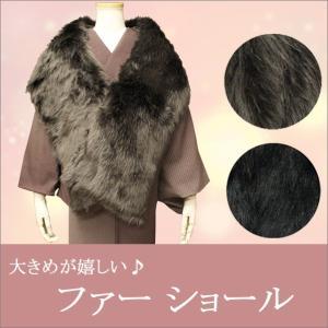 着物用 エコファーショール 結婚式や成人式やパーティーにも 日本製|kimono-waku