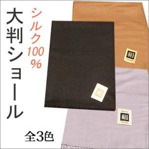 シルク100% 大判ショール 1.ベージュ色 2.藤色 3.黒色|kimono-waku