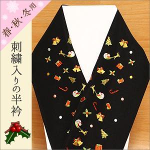 クリスマス 着物 コーデに 刺繍半襟 黒 17-30.クリスマス柄(赤系)|kimono-waku