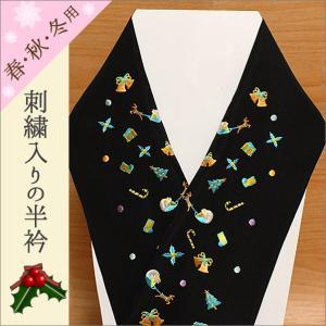 クリスマス 着物 コーデに 刺繍半襟 黒 17-32.クリスマス柄(水色系)|kimono-waku