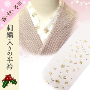 クリスマス 着物 コーデに 刺繍半襟 白 17-33.クリスマス柄(金色系)|kimono-waku