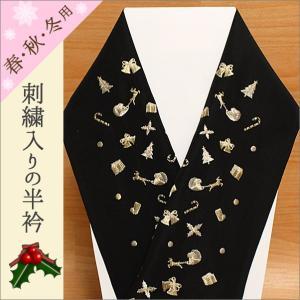 クリスマス 着物 コーデに 刺繍半襟 黒 17-34.クリスマス柄(金色系)|kimono-waku