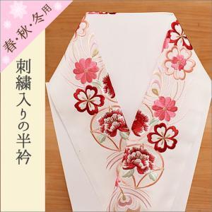 半襟 刺繍 シルエリー 振袖 刺繍半衿 白色地|kimono-waku