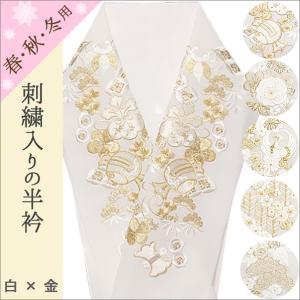 刺繍半襟 留袖 刺繍 礼装 白 着物 絹交織 白色地 白色×金色|kimono-waku