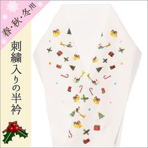 クリスマス 着物 コーデに 刺繍半襟 白 クリスマス柄(赤系)|kimono-waku