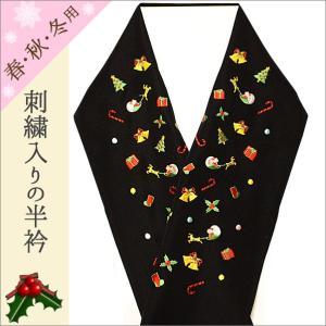 クリスマス 着物 コーデに 刺繍半襟 黒 クリスマス柄(赤系)|kimono-waku
