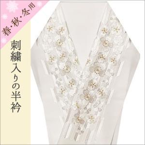 半襟 入学式 訪問着 卒業式 白色地に桜と矢羽柄 シルエリー 刺繍半衿|kimono-waku