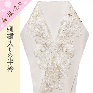 半衿 卒業式 訪問着 入学式 白色地に桜と鞠柄 シルエリー 刺繍半衿|kimono-waku