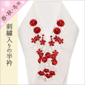 卒園式 半衿 卒業式 訪問着 入学式 白色地に菊と桜柄 刺繍半襟|kimono-waku