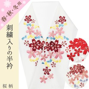 刺繍半衿 訪問着 卒園式 卒業式 入学式 白色地に桜柄 全2色 半襟|kimono-waku