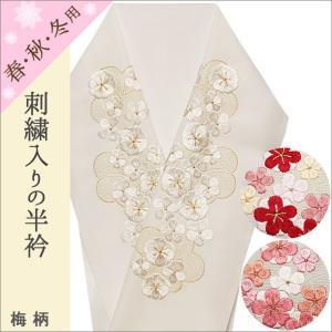 刺繍半襟 卒業式 卒園式 白色地に梅柄 全3色 半衿 入学式|kimono-waku