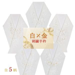 刺繍半襟 入学式 卒園式 卒業式 白色地に花々柄 半衿|kimono-waku