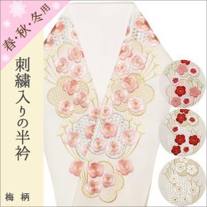 半衿 卒園式 卒業式 入学式 白色地に梅柄 刺繍半襟|kimono-waku