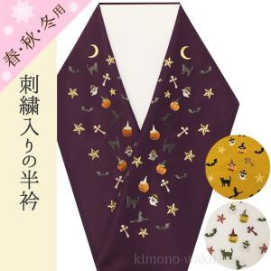 半衿 ハロウィン 着物 コーデに 刺繍半襟 ハロウィン柄 全3色 シルエリー|kimono-waku