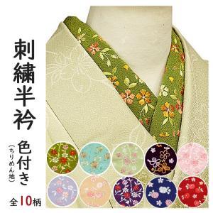半襟 刺繍 刺繍半襟 半衿 おしゃれ かわいい 色無地 小紋 着物 全10柄 カラー地 花柄