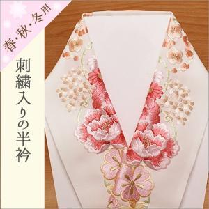 刺繍半衿  シルエリー T-16-74.白色地|kimono-waku