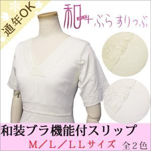 着物スリップ ワンピース 和装スリップ 和装ブラの補整機能付き M/Lサイズ 全2色 和ぷらす ぶらすりっぷ |kimono-waku