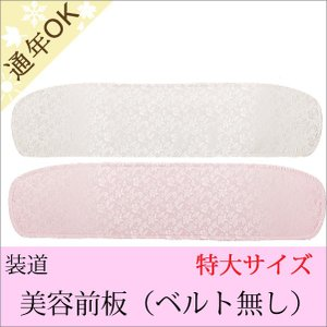 装道の美容前板 特大サイズ 白/ピンク 名物裂 kimono-waku