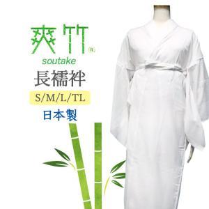 長襦袢 東レ 爽竹長襦袢 夏長襦袢 夏用 洗える S/M/L/ TLサイズ 白半襟付き|kimono-waku