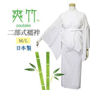 東レ 爽竹 二部式襦袢 夏用 絽 長襦袢 M/Lサイズ|kimono-waku