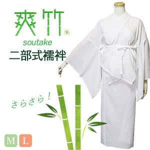 東レ 爽竹 二部式襦袢 夏用 絽 長襦袢 M/Lサイズ 白半衿付き|kimono-waku