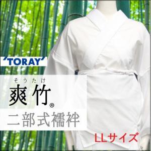 二部式襦袢 東レ 爽竹 夏用 洗える 二部式 単衣 夏用 長襦袢 仕立て上がり LLサイズ|kimono-waku
