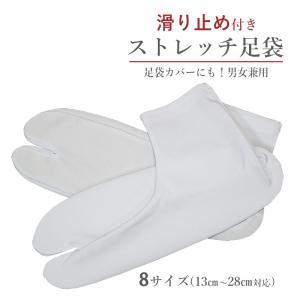 激安 ストレッチ白足袋 滑り止め付き 足袋カバーにも可 21cm〜28cmまで・4サイズ展開♪|kimono-waku