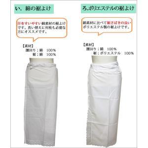 着物下着 裾よけ 裾除け 浴衣用 女性 肌着 日本製|kimono-waku