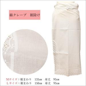 綿クレープ 裾よけ M/Lサイズ  浴衣の時にも|kimono-waku