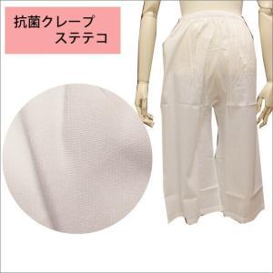 抗菌クレープ 女性用ステテコ M/L/LLサイズ 浴衣の時の裾よけ替わりに☆ メール便OK|kimono-waku