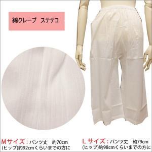 綿クレープ 女性用ステテコ 浴衣の時の裾よけ替わりに☆|kimono-waku
