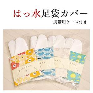 はっ水足袋カバー かわいい携帯ケース付き (フリーサイズ)|kimono-waku