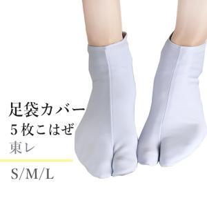 足袋カバー  東レ 5枚こはぜ S/M/Lサイズ|kimono-waku