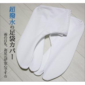 超撥水 足袋カバー 着付け小物 防水効果が抜群 雨の日のお出かけに|kimono-waku