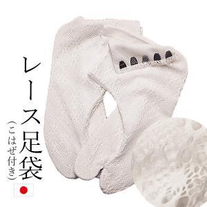 レース足袋 5枚こはぜ S〜LLサイズまで 夏用 涼しい 東レ素材使用 日本製 kimono-waku