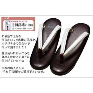 丹頂鼻緒の草履 LLサイズ  こげ茶色台(パール入り合皮・前坪のみ本皮)  日本製|kimono-waku