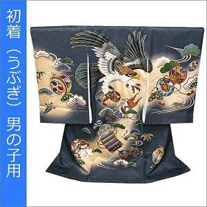 産着 お宮参り 男 正絹 刺繍 新品 濃いブルーグレー地に鷹柄|kimono-waku