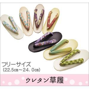 草履 レディース 普段履き ウレタン底 フリーサイズ|kimono-waku