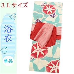 浴衣 セット 2018 レディース 2点セット 3Lサイズ 青緑色と赤色の朝顔柄の浴衣と赤色系の大人の兵児帯(へこおび)|kimono-waku