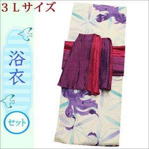 浴衣 セット 2018 レディース 2点セット 3Lサイズ アイボリー地に金魚柄の浴衣と紫色系の大人の兵児帯(へこおび)|kimono-waku