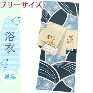 浴衣 セット 2018 レディース 2点セット フリーサイズ 青色系切れ取り柄の浴衣とクリーム地に南天柄の半幅帯|kimono-waku