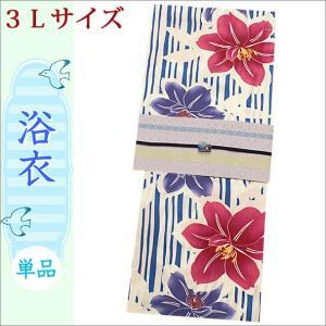 浴衣 セット 2018 レディース 4点セット 3Lサイズ 青色系の花柄の浴衣と博多織の紗献上帯と長尺三分紐と帯留め|kimono-waku