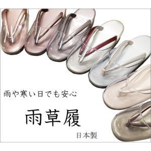 雨草履 日本製  Lサイズ 和服用雨草履 和装草履 雨草履|kimono-waku