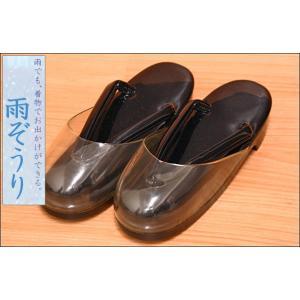 日本製 雨草履  黒色の台(黒色系)|kimono-waku