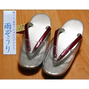 日本製 雨草履 シルバー色の台(赤チソ色系)|kimono-waku