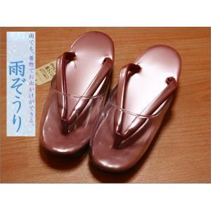 日本製 雨草履  ローズ色の台と鼻緒|kimono-waku