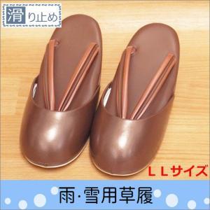 雨草履 日本製 おしゃれな同色カバー付き 茶色(16) 滑り止め付き 大きめLLサイズ|kimono-waku