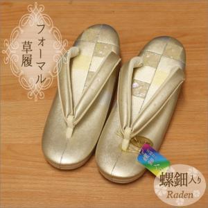 草履 礼装 螺鈿(らでん)入り Lサイズ 金色台に石畳柄 日本製 レディース|kimono-waku