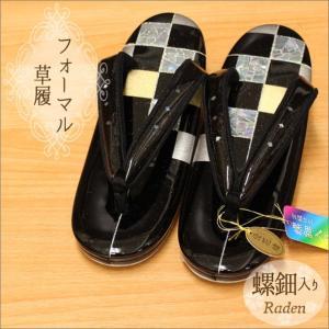 草履 礼装 螺鈿(らでん)入り Mサイズ 黒色台に石畳柄 日本製 レディース|kimono-waku