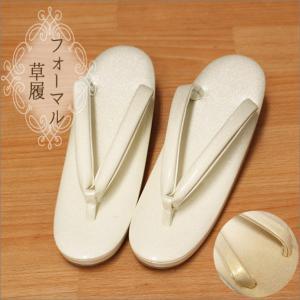 草履 Mサイズ 礼装用の草履 全2種類 日本製|kimono-waku
